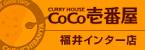 Coco壱番屋 福井インター店