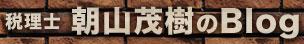 税理士 朝山茂樹のBlog